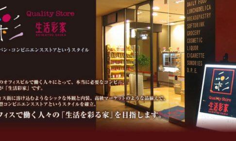 生活彩家 大牟田天領病院店 3月オープン!都市型コンビニエンスストア