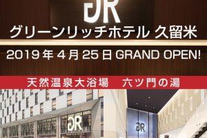 グリーンリッチホテル久留米 天然温泉六ツ門の湯 4月25日オープン!
