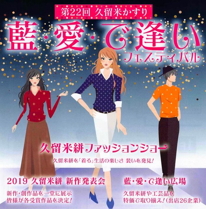 第22回 藍・愛・で逢いフェスティバル 久留米絣ファッションショー 新作発表会