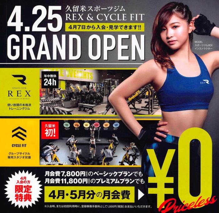 久留米スポーツジムREX & CYCLE FIT 4月25日グランドオープン