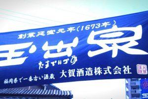 大賀酒造(玉出泉)春の酒蔵開き 福岡県で一番古い酒蔵 新酒の試飲即売