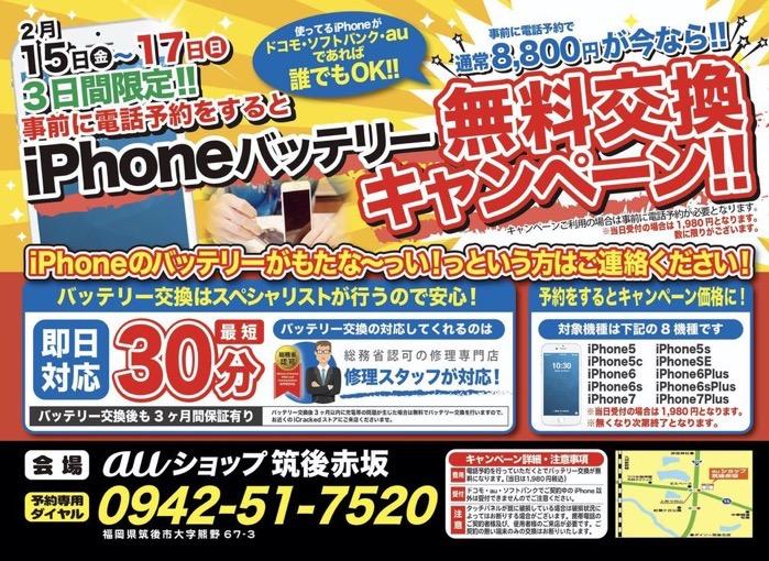 auショップ 筑後赤坂 バッテリー無料キャンペーン