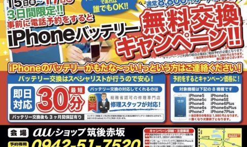 iPhoneバッテリー無料交換キャンペーン!ガラスコーティング施工サービスも!