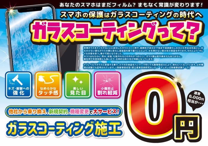他社から乗り換え、新規契約、機種変更でガラスコーティングが0円に!