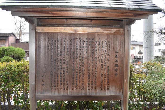 久留米市 梅林寺 本堂正面の唐門に施された木彫り