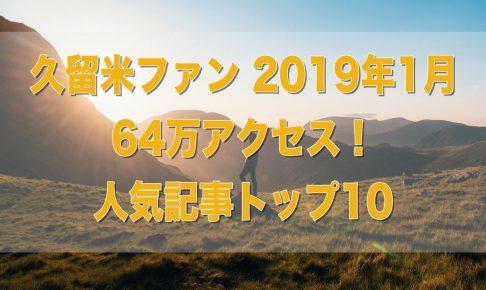 久留米ファン 2019年1月 64万アクセス!人気記事トップ10は!?