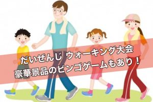 大善寺校区ウォーキング大会!豪華景品が当たるビンゴゲームも開催!【久留米市】