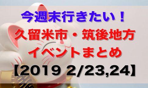 今週末行きたい!久留米市・筑後地方イベントまとめ【2/23,24】