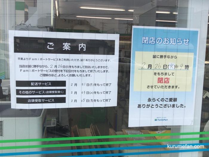 ファミリーマート久留米善導寺店 閉店のお知らせ