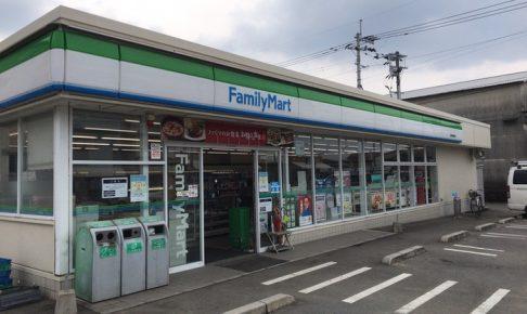 ファミリーマート久留米善導寺店 2月26日をもって閉店