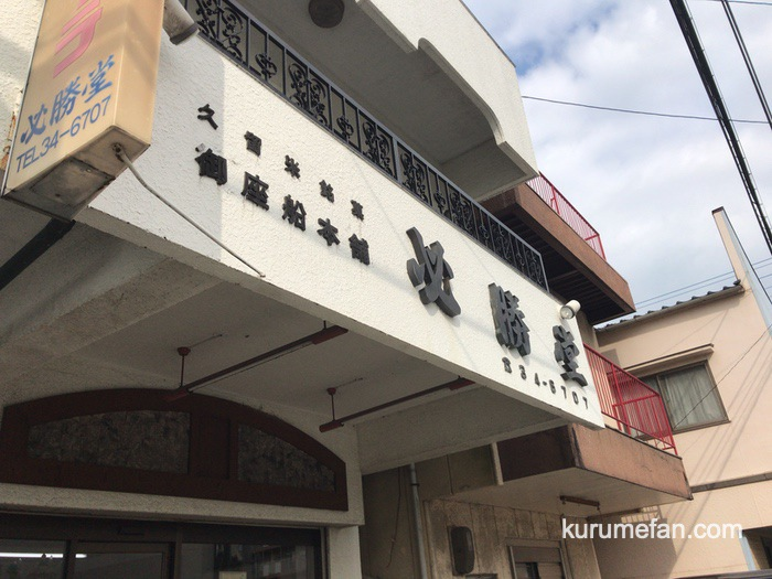 御座船本舗 必勝堂が4月末で閉店するそうです。残念。創業51年製菓店