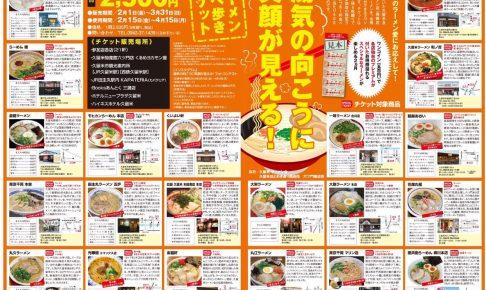 久留米ラーメン食べ歩きイベント!各店独自のプレミアムな特典が!