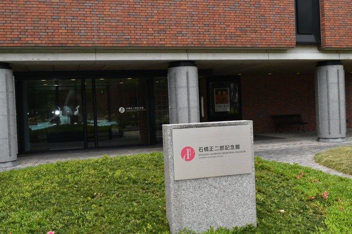 石橋正二郎記念館