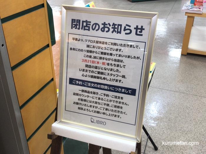 リブロ久留米店 閉店のお知らせ
