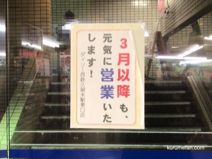 岩田屋新館 地下1階のダイソー西鉄久留米駅東口店は3月以降も営業