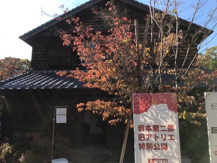 坂本繁二郎旧アトリエ特別公開