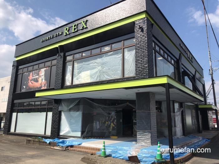 SPORTS GYM REX 久留米市東合川にオープン!24時間営業ジム