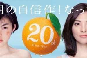 田中麗奈さんを再びブランドキャラクターに「なっちゃん」発売20周年記念!