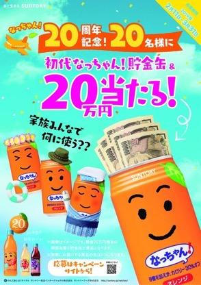 なっちゃん 発売20周年記念キャンペーン
