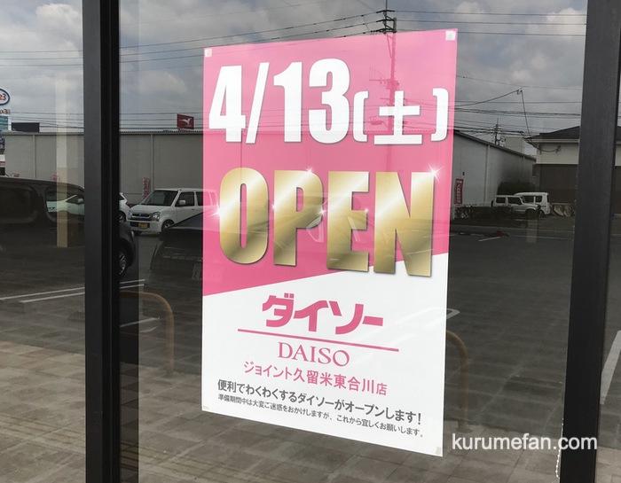 ダイソー ジョイント久留米東合川店 4月13日オープン!サンドラッグ跡地