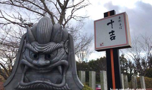 そば処 十吉 2019年2月28日をもって閉店【久留米市城島町】