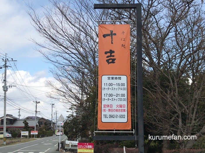 Toukichi soba close 9 0004