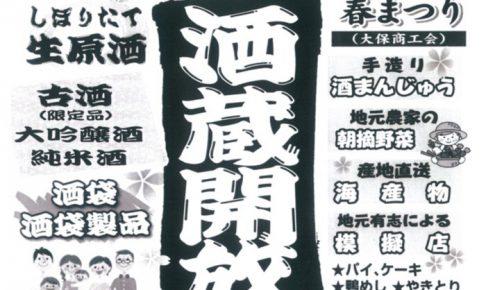 森山酒造「酒蔵開放 新酒まつり」新酒や古酒(限定品)が味わえる!