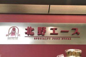 北野エース 岩田屋久留米店 4月26日オープン!話題のお店が久留米初出店