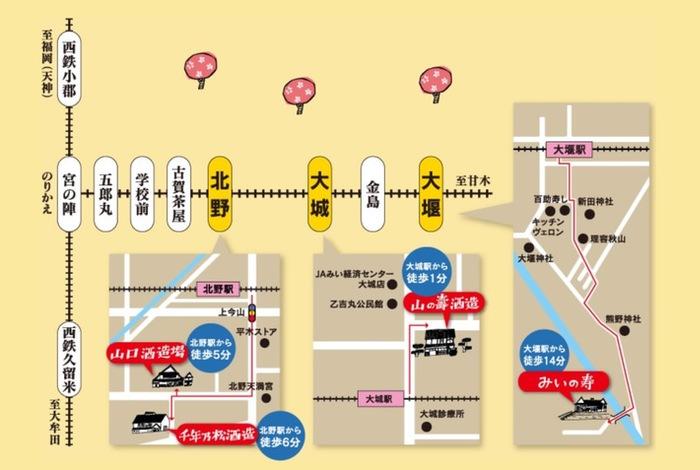 第8回 くらの細道きっぷ アクセス