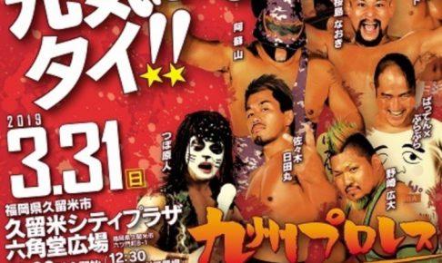 九州プロレス『久留米ば元気にするっタイ!』入場無料 「ちびっこプロレス教室」も