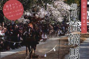 柳川 流鏑馬 高畑公園桜まつり 古武道や地場産市・鰻の販売など開催