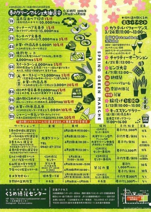 くるめ緑化センター 春の植木祭「グリーンマルシェ」 イベント内容