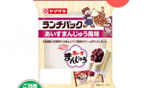 ランチパック あいすまんじゅう風味 久留米の丸永製菓と山崎ランチパックがコラボ!