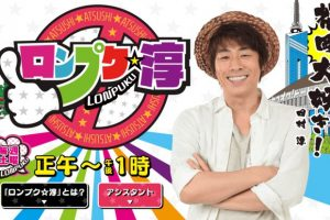 ロンプク☆淳 3月16日放送の舞台が家具の町「大川市」