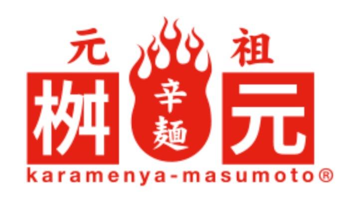 辛麺屋 桝元 久留米店 ニューオープン!人気の元祖辛麺屋