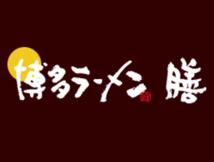 博多ラーメン膳 筑紫野原田店 4月オープン!人気ラーメン店が新規出店
