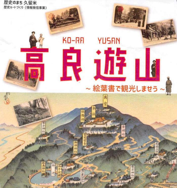 「高良遊山 絵葉書で観光しませう」歴史散策イベント 当時の旅行者の視線で巡る