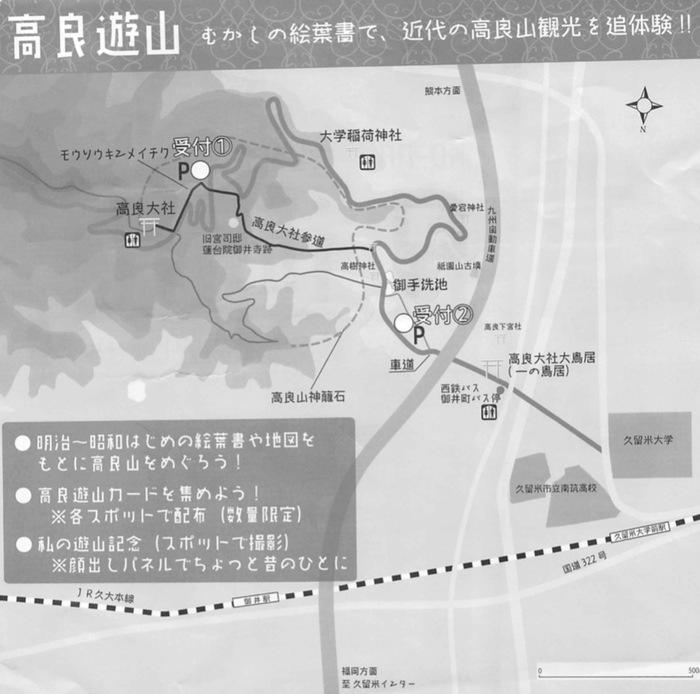 「高良遊山 絵葉書で観光しませう」歴史散策イベント マップ