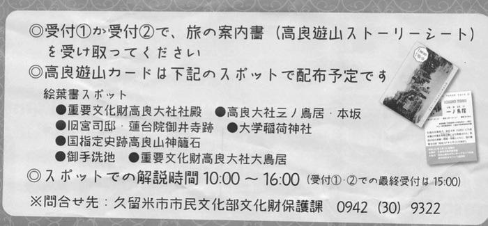 「高良遊山 絵葉書で観光しませう」歴史散策イベント参加方法