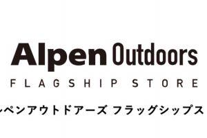 アルペンアウトドアーズ フラッグシップストア福岡春日店 4月26日オープン!