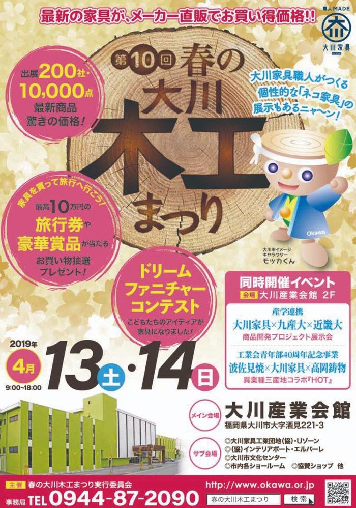 第10回 春の大川木工まつり 200社の出展 10,000点の商品展示販売