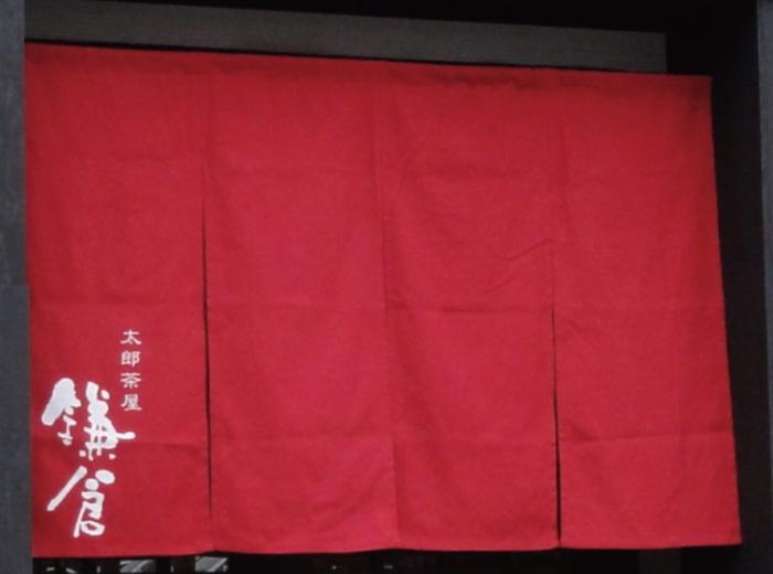 太郎茶屋 鎌倉 大牟田店 3月21日オープン!手作りの甘味と和の空間のカフェ