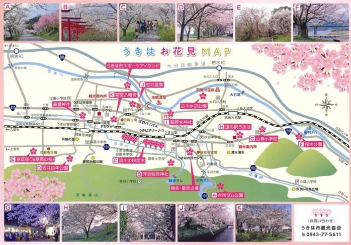 うきは市 桜マップ(お花見マップ)