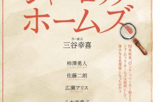 広瀬アリス、柿澤勇人が久留米に!三谷幸喜「愛と哀しみのシャーロックホームズ」久留米シティプラザ