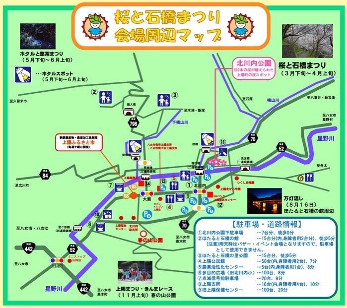 八女市上陽「桜と石橋まつり」会場周辺マップ