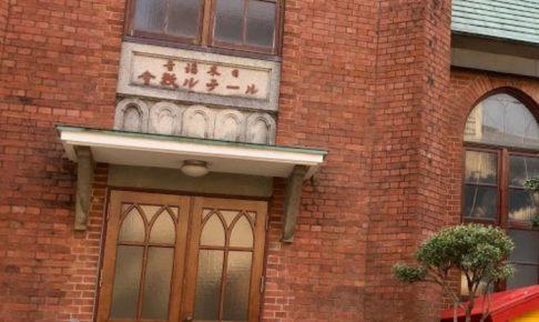 日本福音ルーテル久留米教会の礼拝堂と煉瓦塀が国の登録有形文化財に