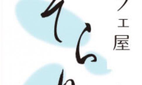 パフェ屋そらり 大川店 5月上旬オープン!人気の飲食店が大川市に