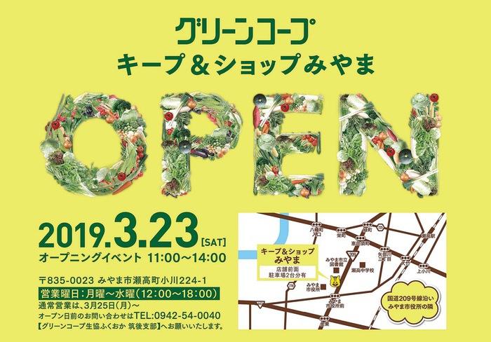 グリーンコープ キープ&ショップみやま 3月23日オープン