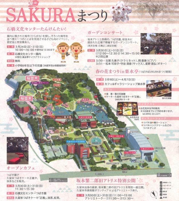 石橋文化センター 春の花まつり2019 SAKURAまつり 約150本の桜