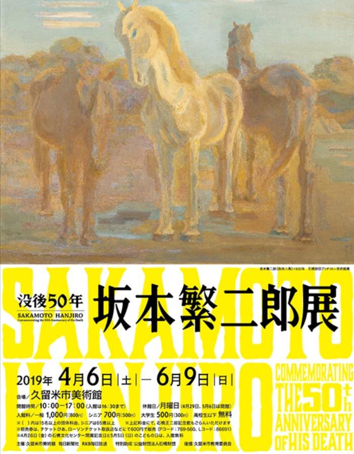没後50年 坂本繁二郎展 久留米市美術館 4/6から6/9まで開催